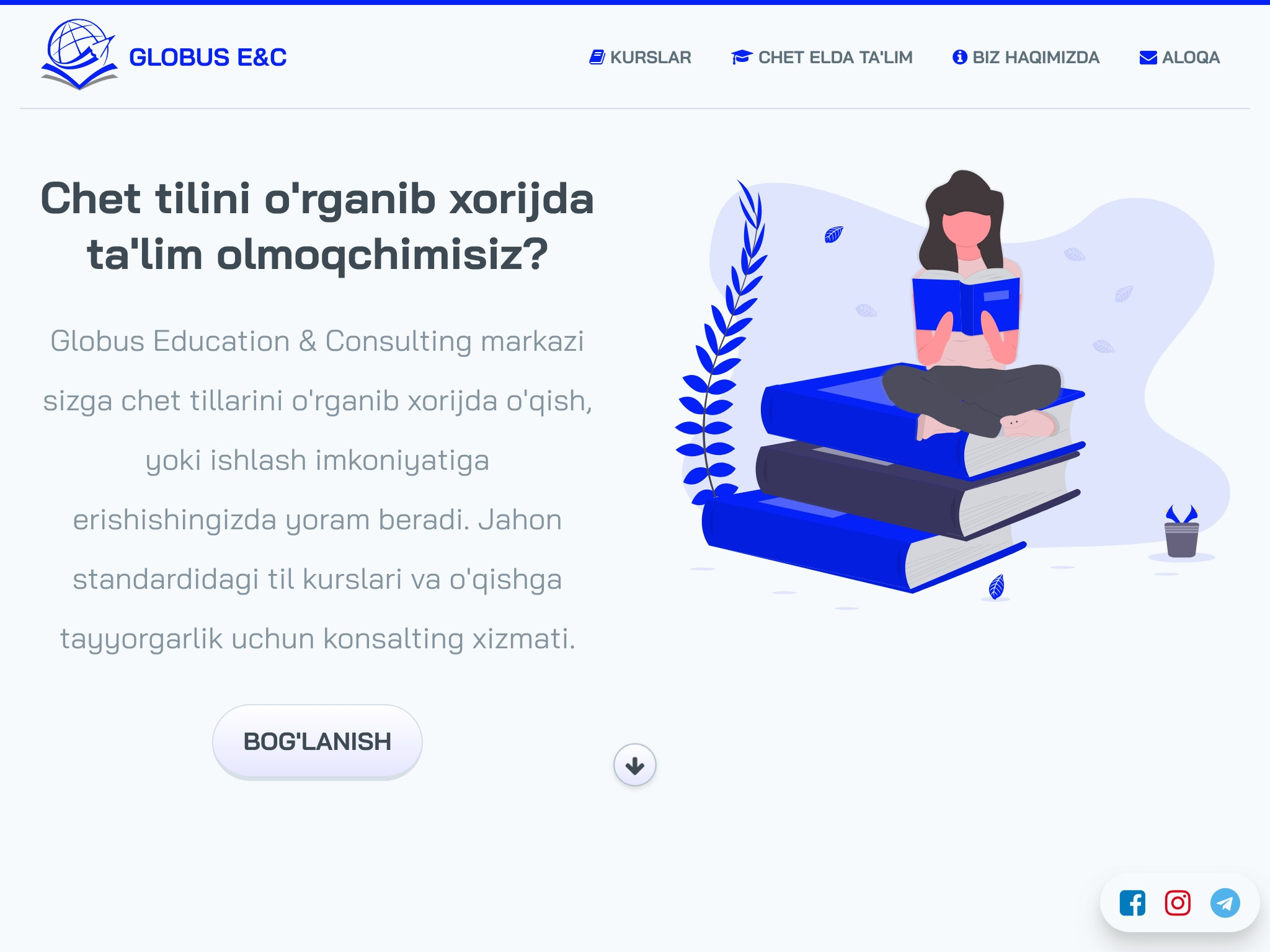 Globus E&C Website Screenshot